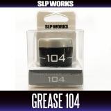Консистентная смазка DAIWA Gear grease-104